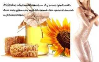Худеем в домашних условиях: как сделать медовое обертывание