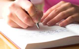 Как научиться писать без ошибок в любом возрасте