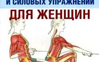 Анатомия силовых упражнений для женщин
