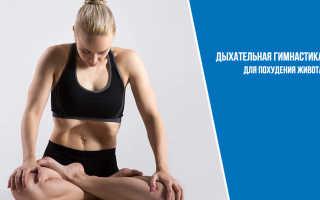 Увлекательная дыхательная гимнастика для похудения и устранения живота