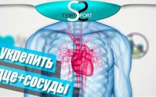 Как укрепить сердце