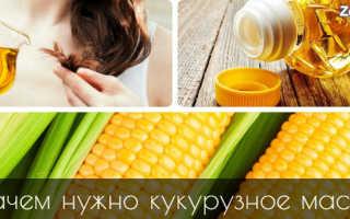 Польза и возможный вред кукурузного масла