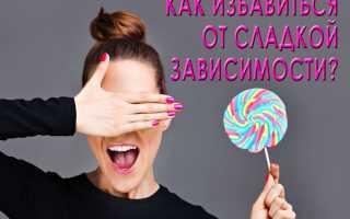 Наносимый сахаром вред: как избавиться от «сладкой зависимости»