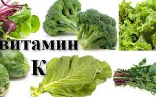 Витамин к: польза для организма, в каких продуктах содержится
