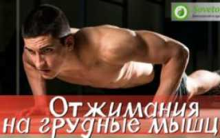 Упражнения для женской грудных мышц