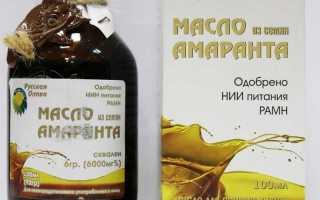 Польза и возможный вред от применения амарантового масла