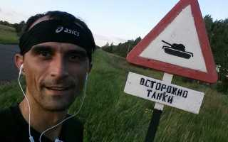 Сколько километров нужно бегать
