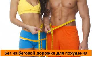 Бег на дорожке для похудения