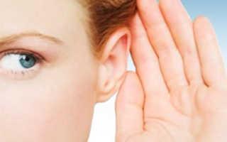 Лечение тугоухости и неврита слуховых нервов народными средствами