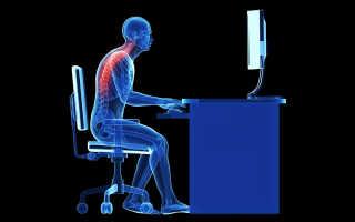 Как правильно сидеть и работать за компьютером?