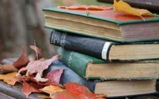 Шесть книг с привкусом осени