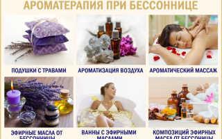 Ароматерапия при лечении бессонницы